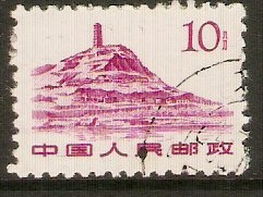 China 1961 10f Bright purple - Cultural Buildings series. SG1988
