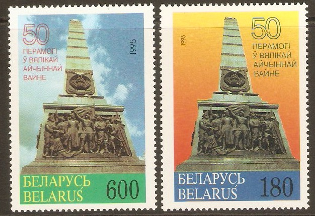 Belarus 1995 End of WWII Anniversary set. SG99-SG100.