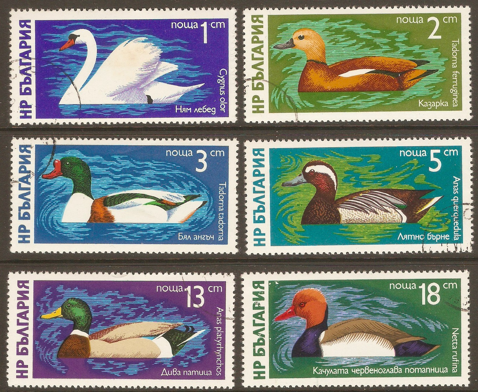 Bulgaria 1976 Waterfowl set. SG2455-SG2460.