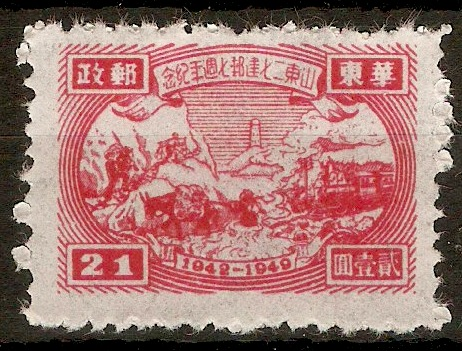 East China 1949 $21 Vermilion - Postal Anniversary series. SGEC3