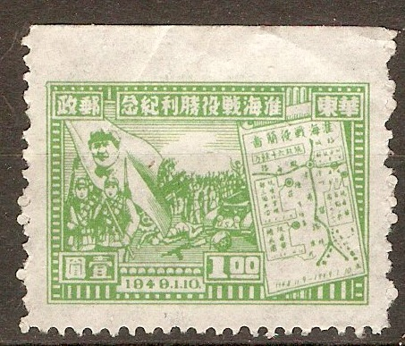 East China 1949 $1 Yellowish green - Victory series. SGEC344.