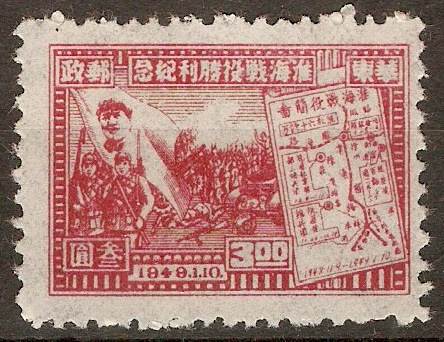 East China 1949 $3 Rose-red - Victory series. SGEC346.