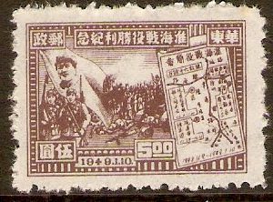 East China 1949 $5 Reddish brown - Victory series. SGEC347.