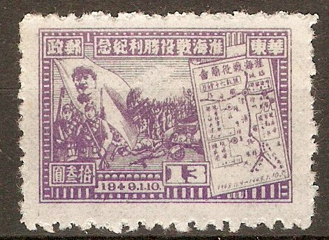 East China 1949 $13 Bright violet - Victory series. SGEC349.