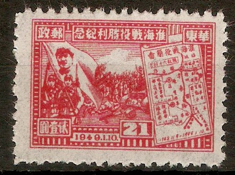 East China 1949 $21 Vermilion - Victory series. SGEC351.