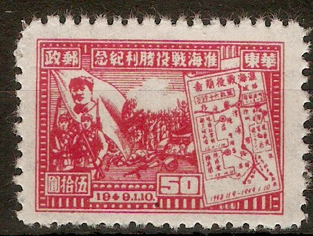 East China 1949 $50 Carmine-red - Victory series. SGEC353.
