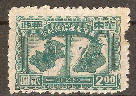 East China 1949 $2 Blue-green - Liberation series. SGEC356.