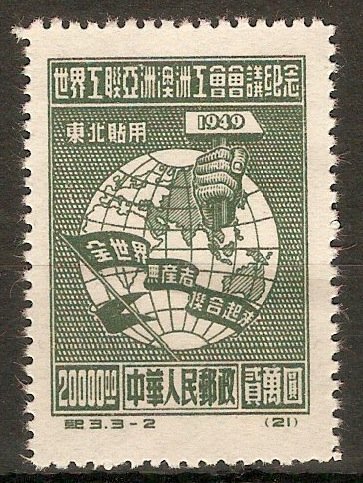 North East China $20000 Green - Trade Unions series. SGNE262.