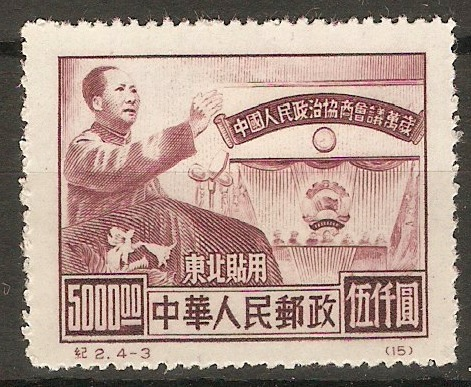 North East China $5000 Brn-purp - Political Conference. SGNE273.