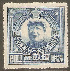 North China 1949 $20 Deep blue. SGNC328A.