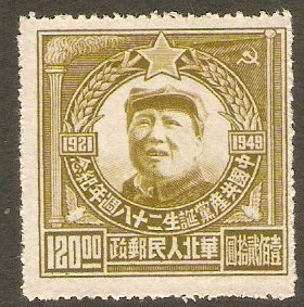 North China 1949 $120 Yellow-olive. SGNC332A.