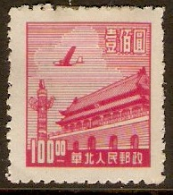 North China 1949 $100 Carmine-red. SGNC350.