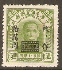N.E. Provinces 1948 $100000 on $65 Yellow-green. SG76.