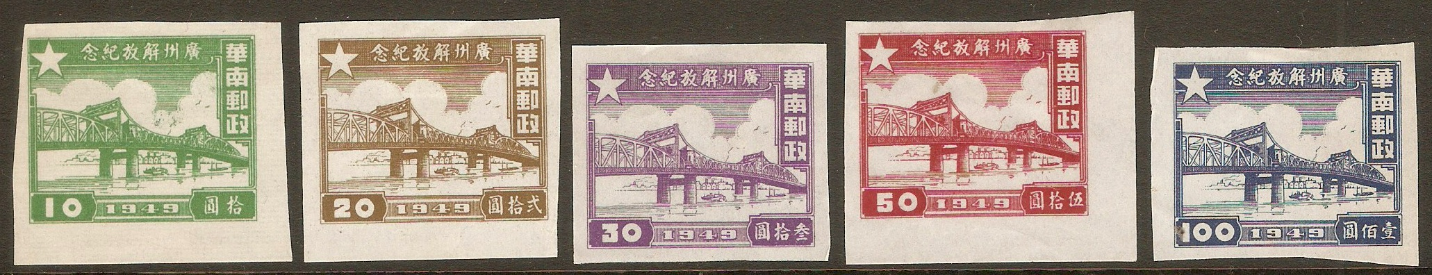 South China 1949 Liberation of Guangzhou set. SGCC201-SGCC205.