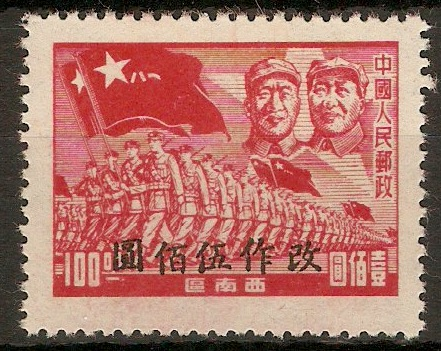South West China 1949 $500 on $100 Carmine. SGSW39.