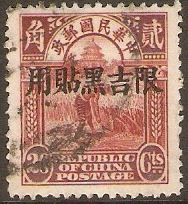 Manchuria 1927 20c Red-brown. SG15.