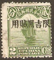 Manchuria 1927 2c Yellow-green. SG4.