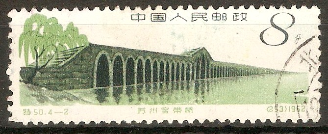 China 1962 8f Ancient Bridges Series. SG2024.