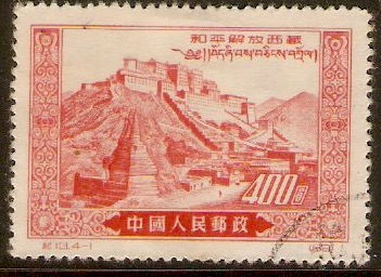 China 1952 $400 Vermilion REPRINT Perf 14. SG1534.
