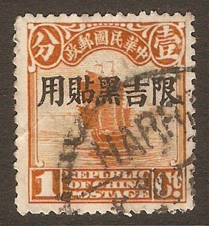 Manchuria 1927 1c Bright yellow-orange. SG2.