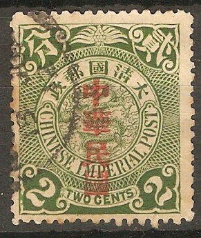 China 1912 2c Deep green. SG194.