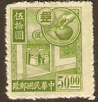 China 1944 $50 Yellow-green. SG732.