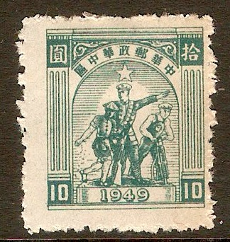 Central & South China 1949 $10 Bluish green. SGCC65.