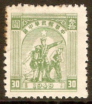 Central & South China 1949 $30 Yellow-green. SGCC68.
