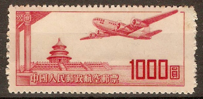 China 1951 $1,000 Carmine - Air series. SG1488.