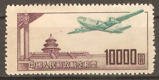 China 1951 $10,000 Blue-green and purple - Air series. SG1491.