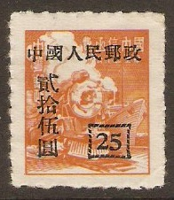 China 1951 $25 on (-) Orange. SG1502.