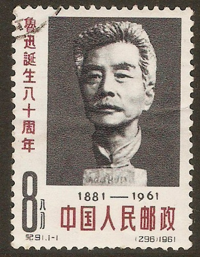 China 1962 8f Lu Hsun Commemoration. SG2022.