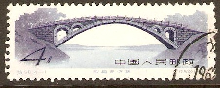 China 1962 4f Ancient Bridges Series. SG2023.