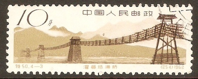 China 1962 10f Ancient Bridges Series. SG2025.