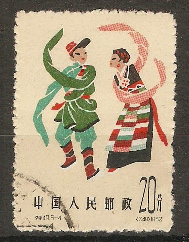 China 1962 20f Folk Dances series (1st. issue). SG2048.