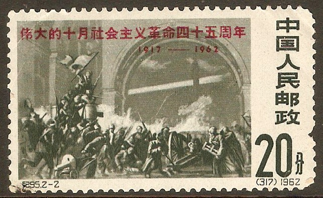 China 1962 20f Russian Revolution series. SG2052.
