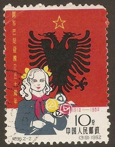 China 1962 10f Albanian Independence series. SG2054.