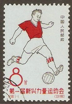 China 1963 8f GANEFO Games, Jakarta Series. SG2140.