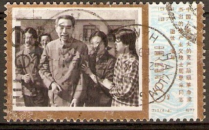 China 1977 8f Chou En-lai series. SG2688.