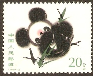 China 1985 20f Giant Panda series. SG3387.