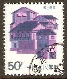 China 1986 50f Traditional Houses series. SG3445.