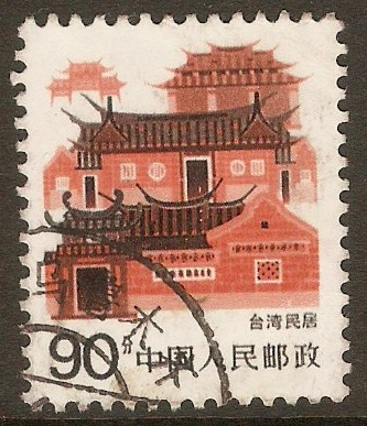 China 1986 90f Traditional Houses series. SG3446.
