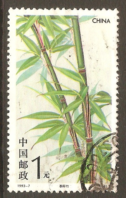 China 1993 1y Bamboo series. SG3852.