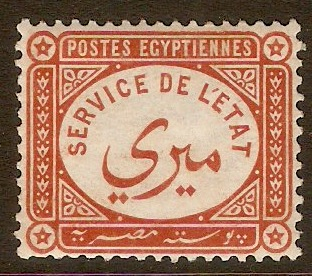 Egypt 1893 (-) Brown - Official stamp. SGO64.