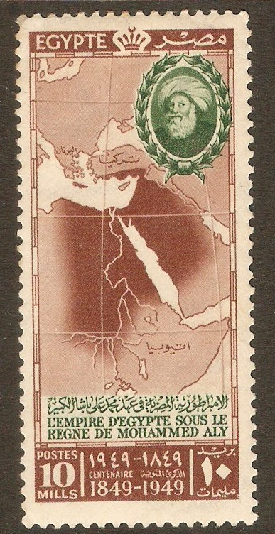 Egypt 1949 10m Mohammed Ali Commemoration. SG358.