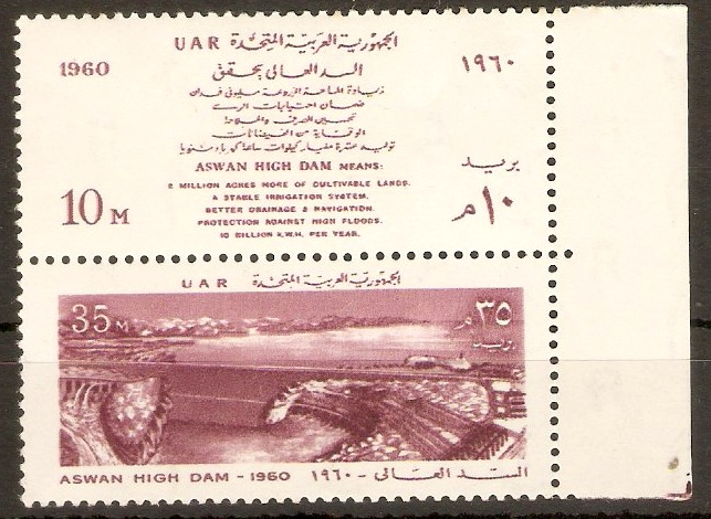 Egypt 1960 Aswan High Dam Foundation set. SG630-SG631.
