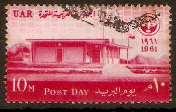 Egypt 1961 10m Red - Post Day. SG651.
