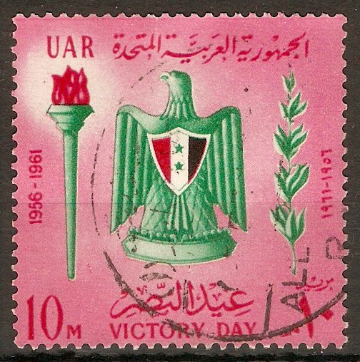 Egypt 1961 10m Victory Day stamp. SG679.