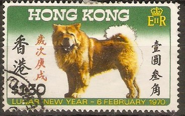 Hong Kong 1970 $1.30 Year of the Dog series. SG262.