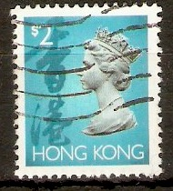 Hong Kong 1992 $2.00 Queen Elizabeth II definitives. SG712.